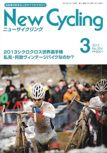 New Cycling2013/03/No.594