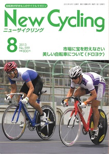 New Cycling2013.08