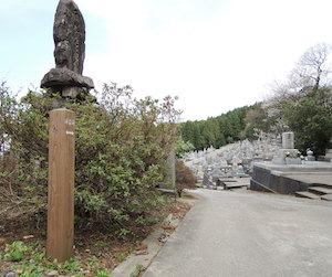 綽如上人の墓前を通過する同宗道の道標