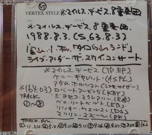 マイルズ・ライブ非売録音源CD
