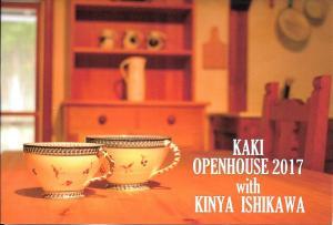 KAKI OPENHOUSE2017 with KINYA ISHIKAWA