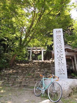 伊須流伎比古神社