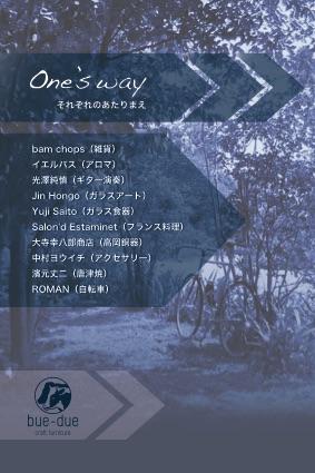One's Way-それぞれのあたりまえ-2017秋のDM