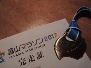 「能作」の完走メダル