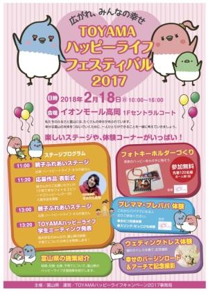 TOYAMAハッピーライフフェスティバル2017