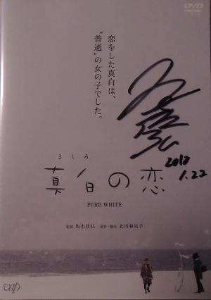 映画「真白の恋」DVD坂本監督サイン入り